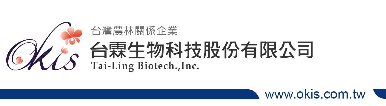 台霖生物科技股份有限公司
